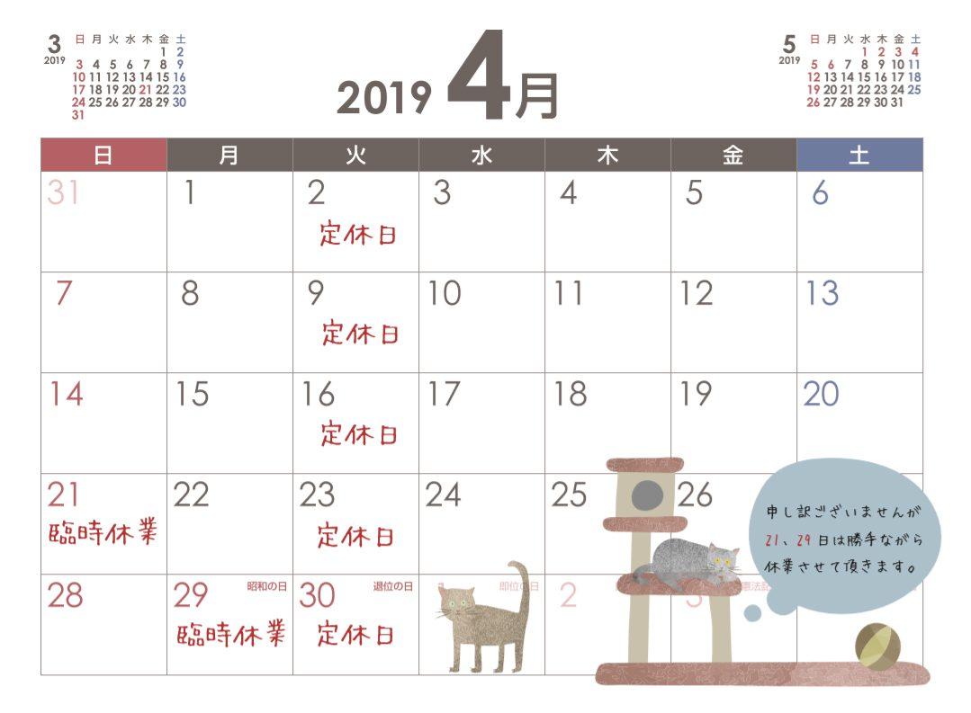 201904定休日