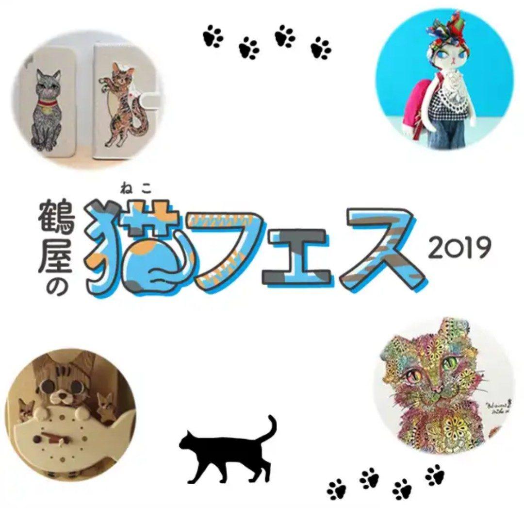 鶴屋の猫フェス