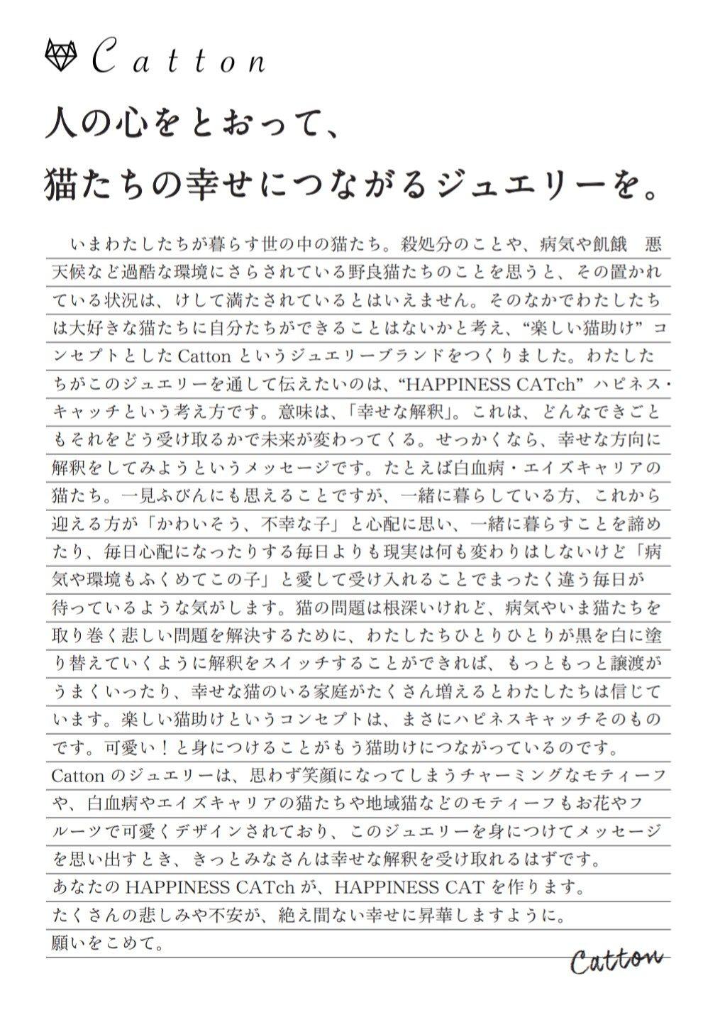 Cattonキャラクターのメッセージ