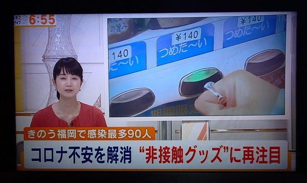 メディア-ももち浜S特報ライブ