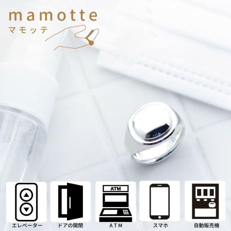 mamotte(マモッテ)シルバーリング