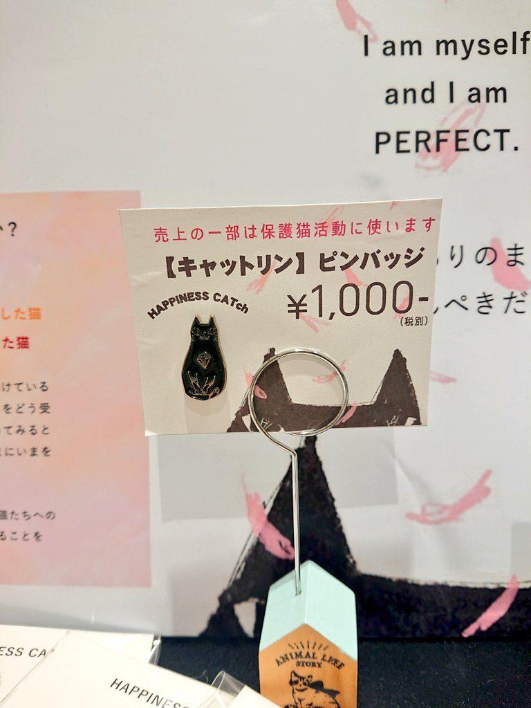 まるごと猫フェスティバル2020博多阪急