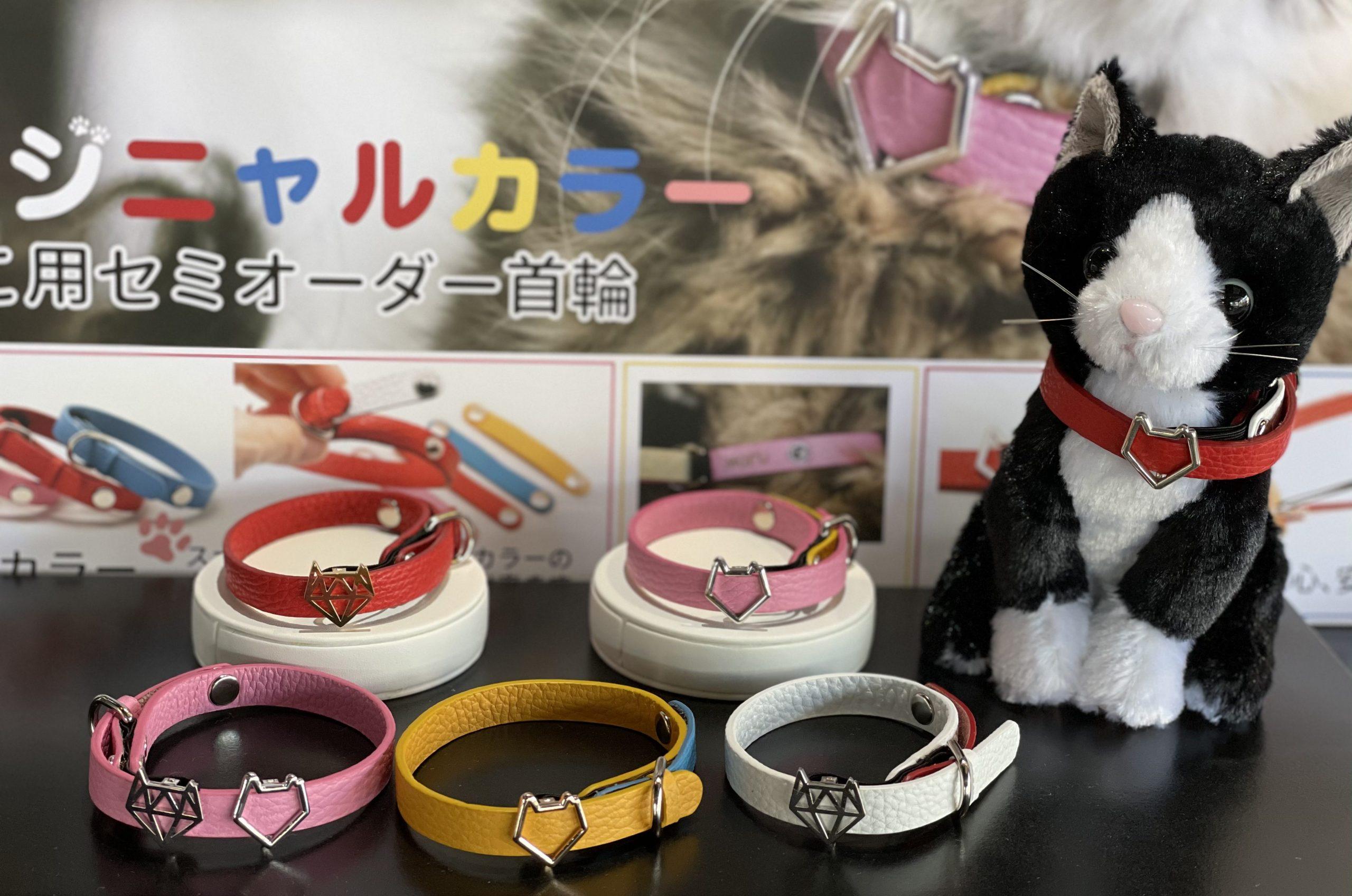 猫のセミオーダー首輪