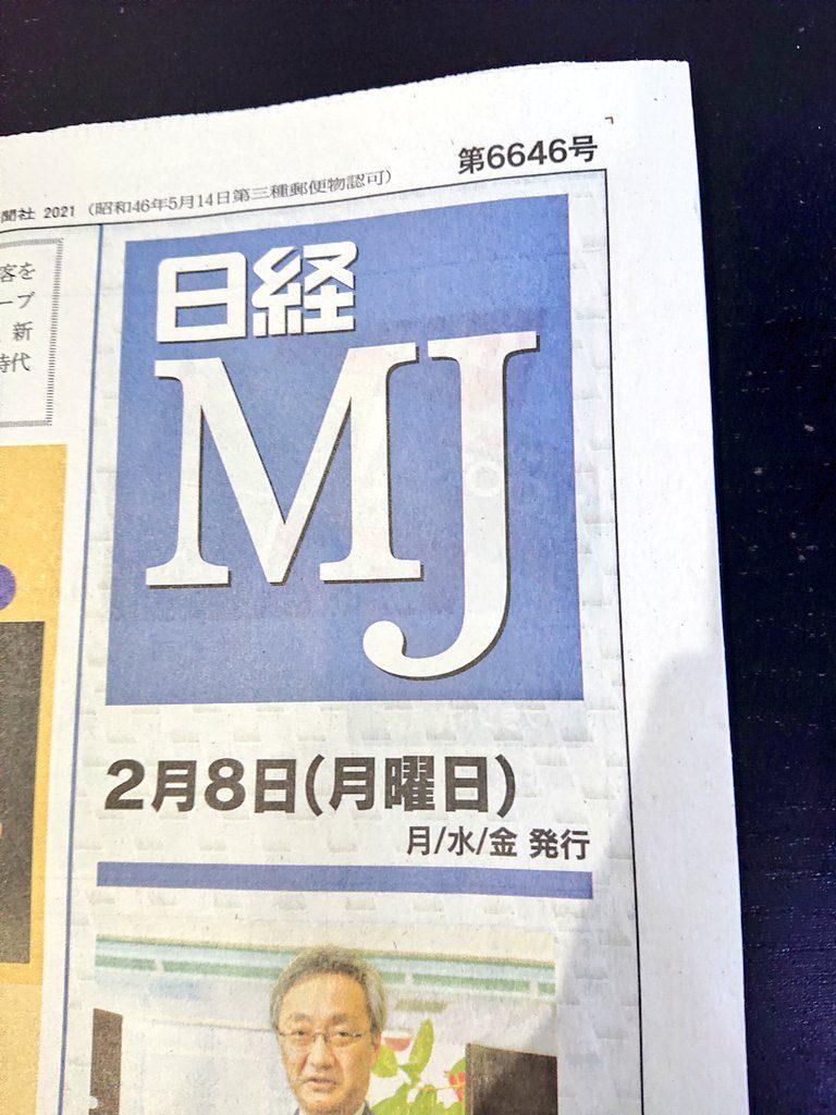 メディア掲載日経MJ